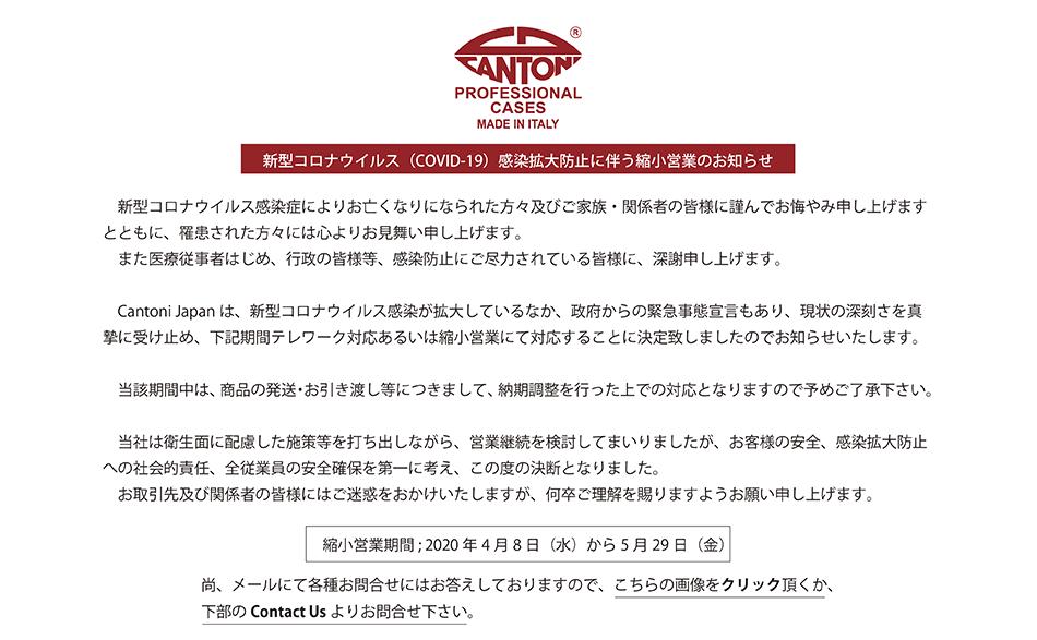Cantoni Japan縮小休業に関するお知らせ